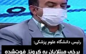 (برخی مبتلایان به کرونا در خوزستان، فوتشده به بیمارستان میرسند
