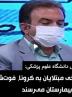 برخی مبتلایان به کرونا در خوزستان، فوتشده به بیمارستان میرسند