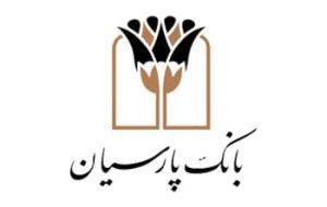 (خیزش عملکردی گروه بانک پارسیان در 6 ماهه سال 99 /کسب 31 هزار میلیارد ریال سود تلفیقی