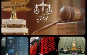 (متخلفان بازار سهام به قوه قضائیه احضار شدند