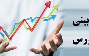(پیشبینی جریان معاملات بورس تا 6 ماه آینده