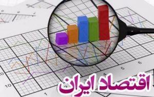 (وضعیت شاخصهای کلان اقتصاد ایران در سالهای اخیر