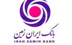 (دگرگونی انقلابی بانک ایران زمین در بانکداری دیجیتال در سال 1399