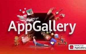 (برنامه APPGALLERY شرکت هواوی بیش از 530 میلیون کاربر فعال دارد!