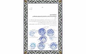 (تقدیر شوراهای اسلامی شهر و روستای شهرستان عسلویه از اقدامات ارزنده مسئولیت های اجتماعی پتروشیمی جم