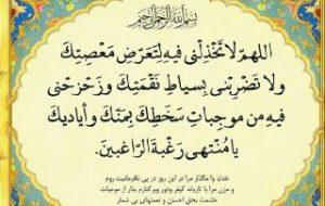 (دعای روز اول ماه مبارک رمضان ۱۴۰۰