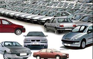 (قیمت انواع خودرو امروز ۲۶ فروردین ۱۴۰۰