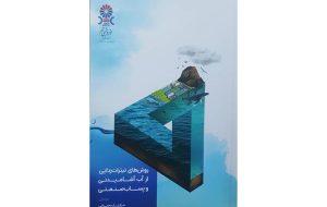 (کتاب تخصصی روش های نیترات زدایی از آب آشامیدنی و پساب صنعتی منتشر شد.