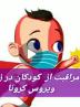 نکات مراقبت از کودکان در زمان شیوع ویروس کرونا