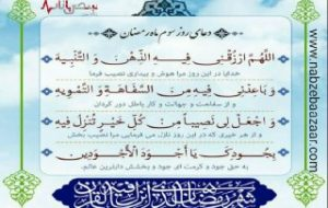 (دعای روز سوم ماه مبارک رمضان ۱۴۰۰