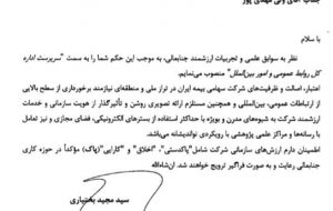 (انتصاب سرپرست اداره کل روابط عمومی بیمه ایران