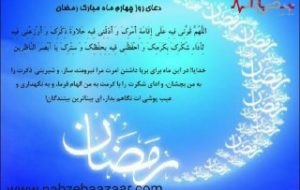 (دعای روز چهارم ماه مبارک رمضان ۱۴۰۰