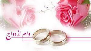 (دلایل محقق نشدن شرایط رویایی وام ازدواج ۱۴۰۰