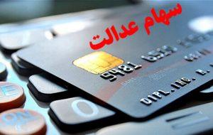 اختصاص کارت اعتباری خرید به مشمولان سهام عدالت و یارانه بگیران معیشتی